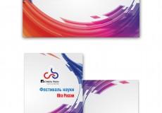 Брошюра для Фестиваля Науки Юга России