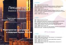 Открытые инновации форум