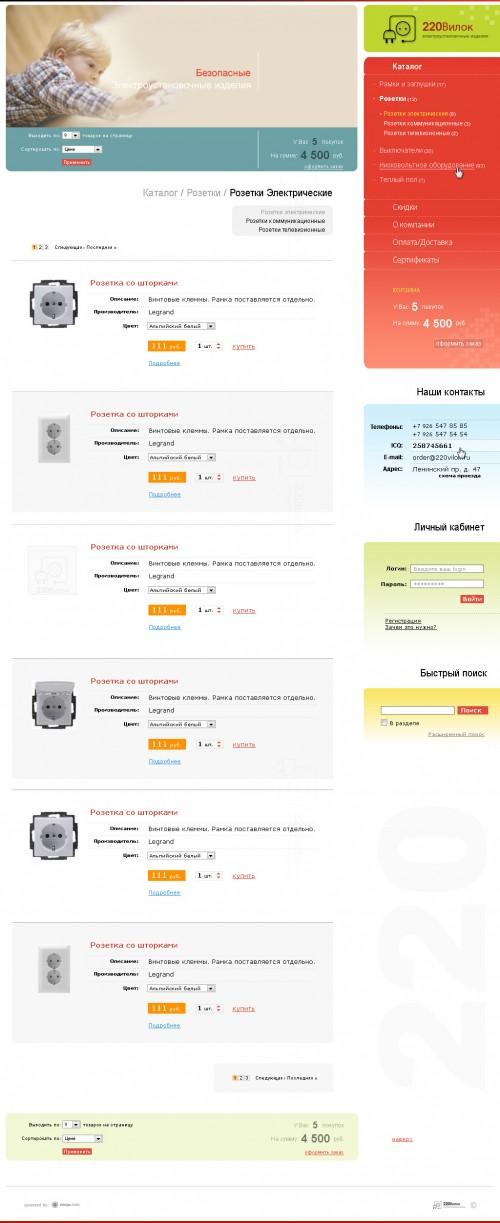 Разработка логотипа и дизайна сайта для компании торгующей всяческими розетками и вилками. :)