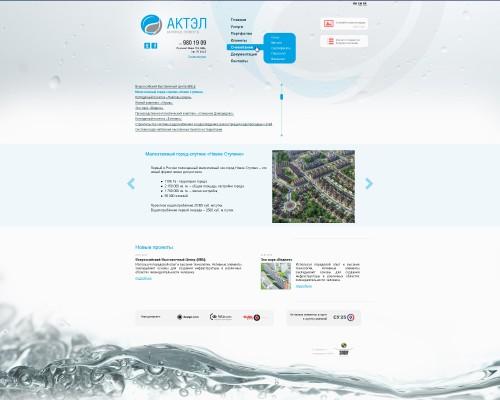Разработка дизайна сайта для компании АКТЭЛ