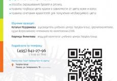 Листовки для EpilShop.ru