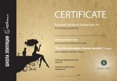 Сертификаты о прохождении обучения