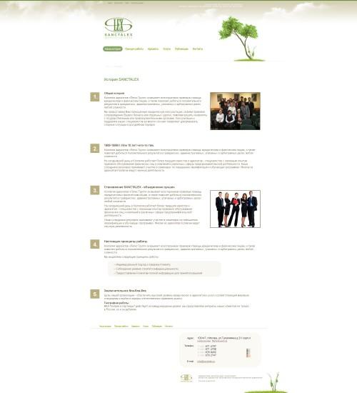 Адвокатская контора №36 «Санкталекс» коллегии адвокатов «Московская городская коллегия адвокатов»