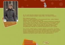 Личная страница Фенцик Елены