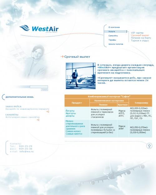 westair2