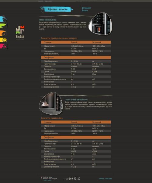 Дизайн для простенького сайта завода «САМ», по производству вендинговых аппаратов.