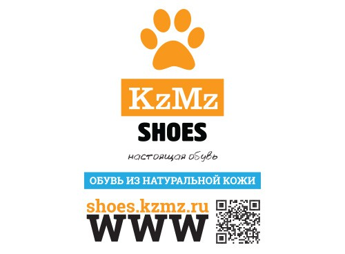 Разработка логотипа и фирменного стиля для обуви